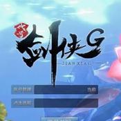 剑侠代号G内测版下载v1.0