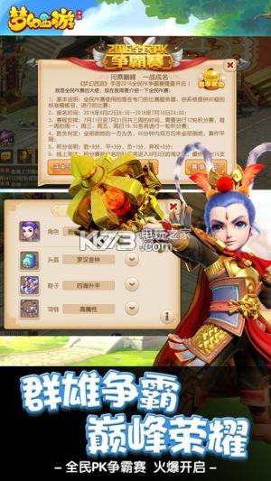 梦幻西游手游 v1.157.0 九游版下载 截图