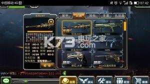 全民枪战2 v3.13.4 九游版下载 截图