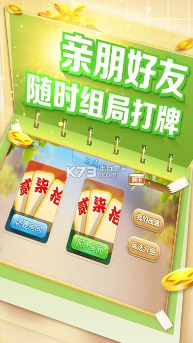 优乐湖南跑胡子 v3.901 电脑版下载 截图