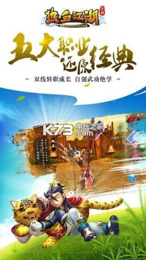 热血江湖 v38.0 百度版下载 截图
