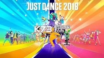 舞力全开2018 美版下载 截图