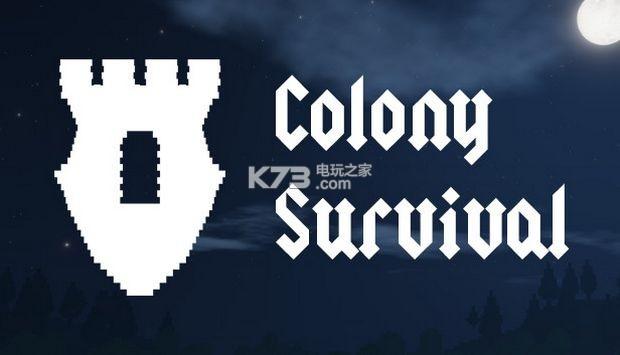 殖民生存 中文游戲下載 截圖