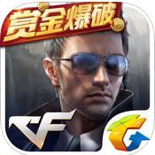cf手游夏日活动新版下载