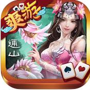 爽游通山棋牌安卓版下载v2.0