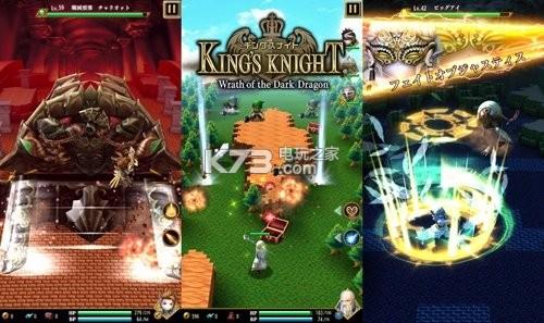 国王骑士 v2.1.0 官方下载 截图