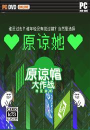 绿帽大作战游戏官网下载