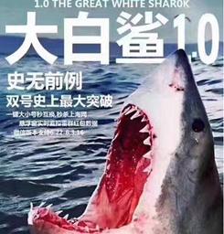 大白鲨红包挂