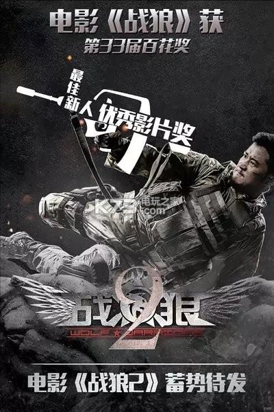 游戏截图 游戏介绍: 《战狼2》是一部由吴京执导的动作,战争,军事