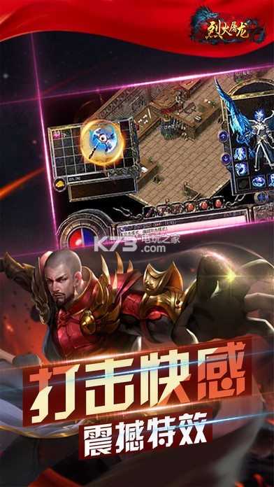 烈火屠龙 v2.40 手机版下载 截图