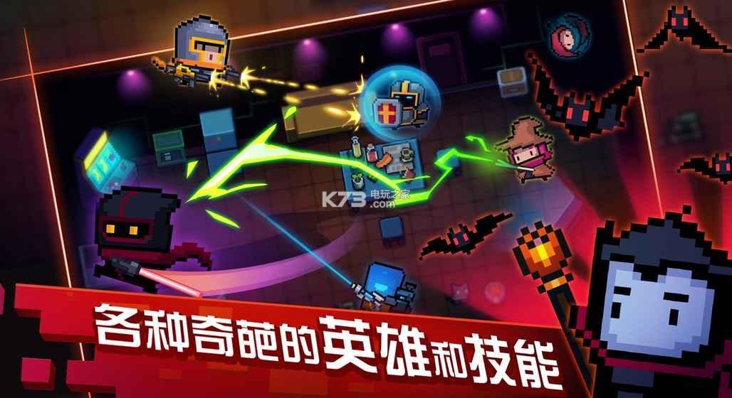 元气骑士 v2.3.6 葫芦侠破解版下载 截图