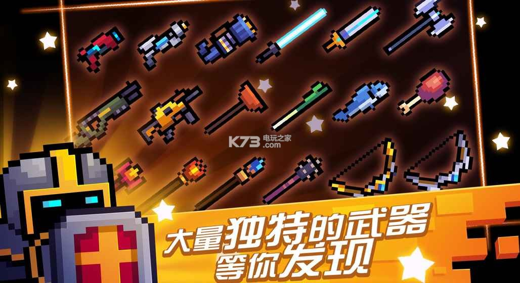 元气骑士 v2.5.1 葫芦侠破解版下载 截图