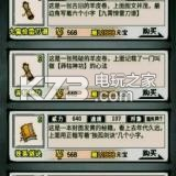 江湖风云录 v5.14 葫芦侠破解版下载 截图