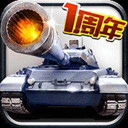 全民坦克联盟 v1.2.87 九游版下载
