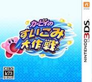 [3DS, New 3DS]3ds 卡比的吸收大作战日版预约 卡比的吸收大作战cia
