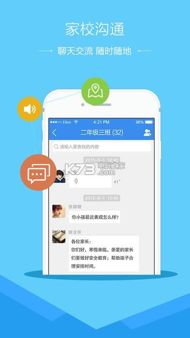 安全教育平台 v1.2.8 app下载 截图