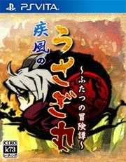 疾风兔丸两个冒险谭 日版下载