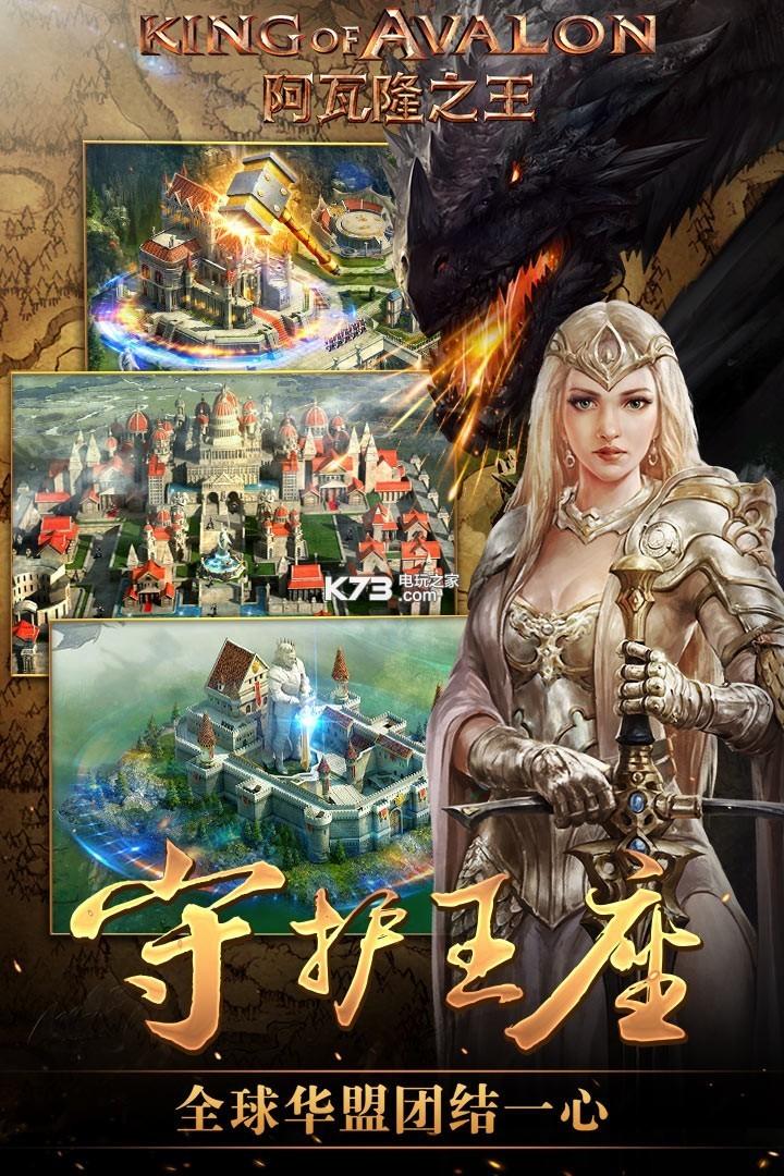 阿瓦隆之王 v4.3.1 百度版下载 截图