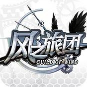 风之旅团 v5.33.0 血色之翼新版下载