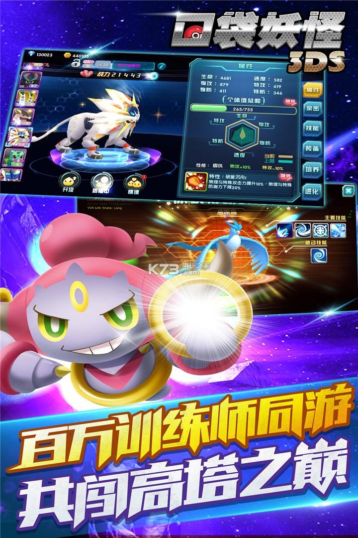 口袋妖怪3DS v2.5.0 破解版下载 截图