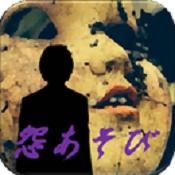 怨游 v1.0 汉化版下载