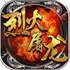 烈火屠龙正版下载v1.3.8