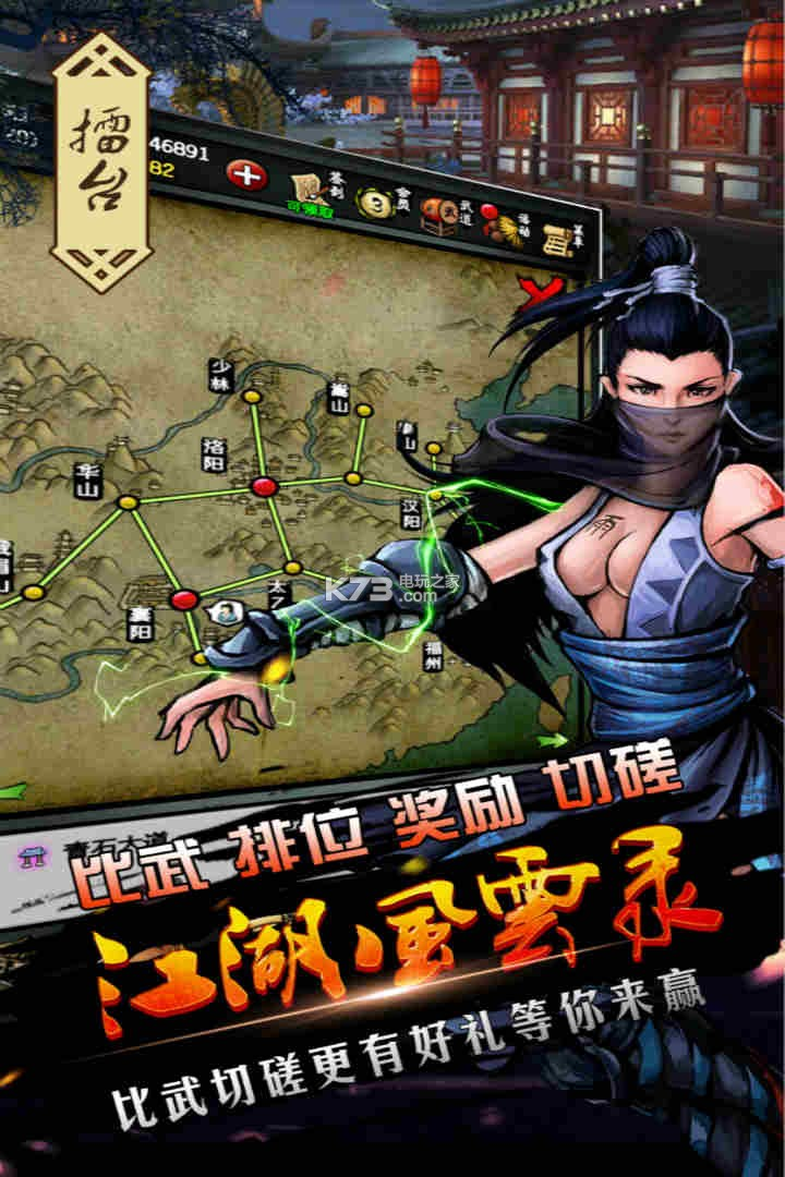 江湖风云录 v5.04 九游版下载 截图