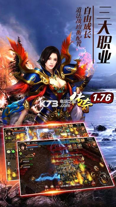 传奇1.76手游 无限元宝版下载 截图