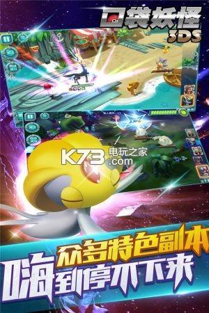 口袋妖怪3DS v5.2.0 安卓正版下载 截图