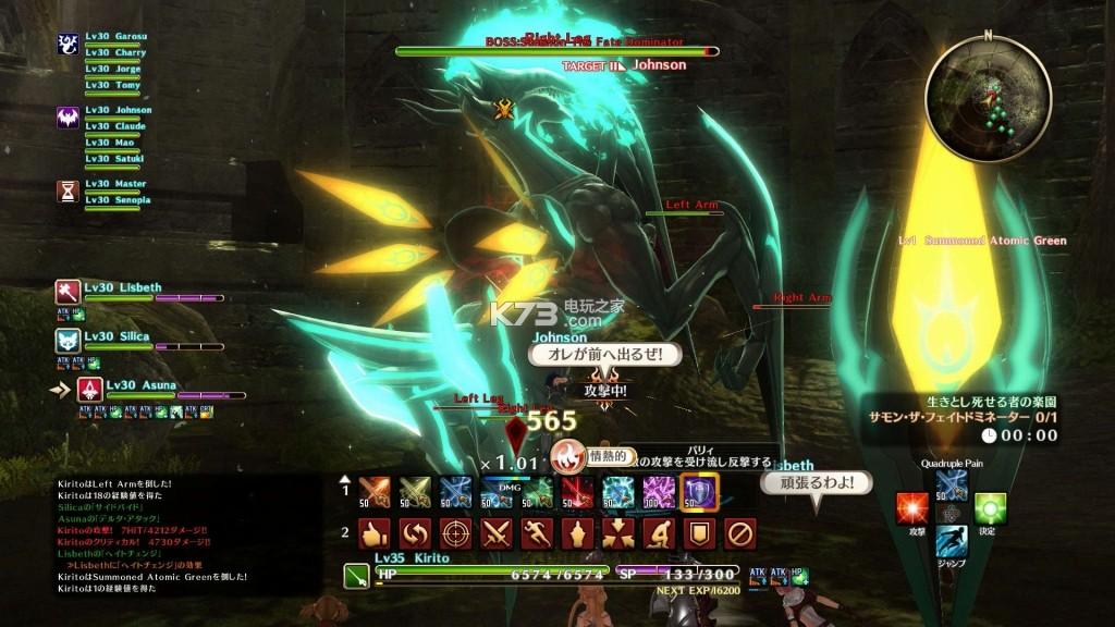刀剑神域虚空幻界 中文硬盘版下载 截图