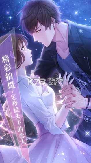 恋与制作人 v1.12.0617 破解版下载 截图