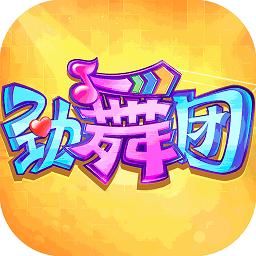 劲舞时代 v2.0.0 果盘版下载