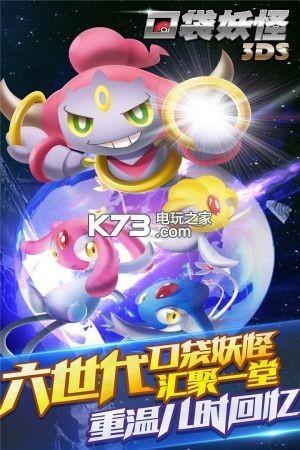 口袋妖怪3DS v2.2.0 无限体力版下载 截图