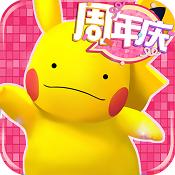 口袋妖怪3DS v3.2.0 无限体力版下载