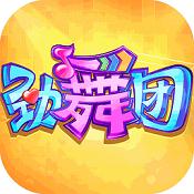 劲舞时代 v2.0.0 百度版下载