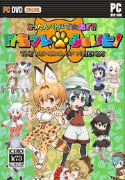 兽娘动物园格斗 汉化硬盘版下载