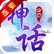 神话HD九游版下载v1.0