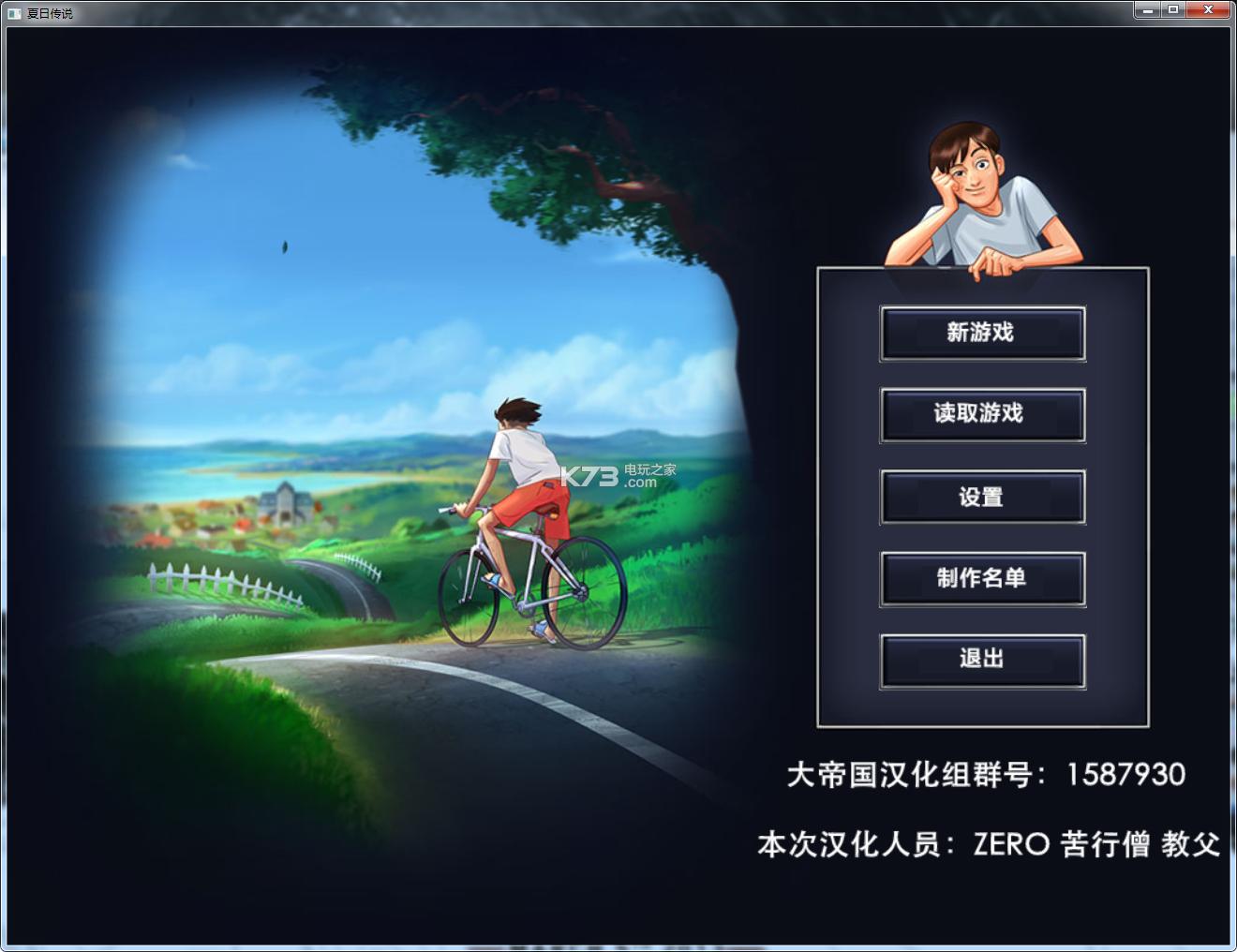 夏日传说 完美汉化版下载 截图