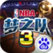 美职篮梦之队3 v0.0.6 百度版下载