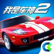 我是车神2 v1.3.3 百度版下载