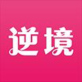 逆境直播app下载v1.0.5