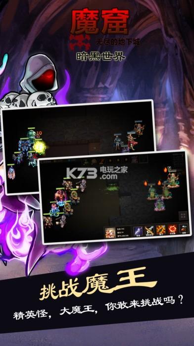 魔窟暗黑世界 v1.1 破解版下载 截图