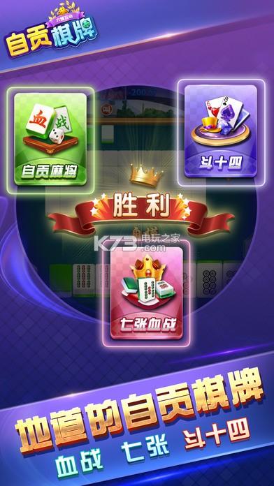 六博自贡棋牌 作弊器下载 截图