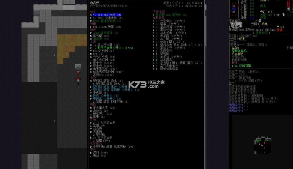 cdda大灾变 最新汉化图像版下载 截图