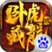卧虎藏龙2手游官网下载v1.0.22