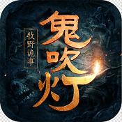 鬼吹灯之牧野诡事九游版下载v4.0.8