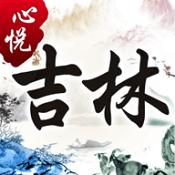 心悦吉林麻将手机版下载v1.0