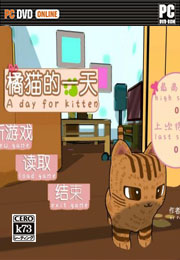 橘猫的一天 中文版下载