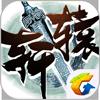 轩辕传奇 v1.1.1 公测版下载