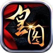 热血皇图 v1.10 BT版下载